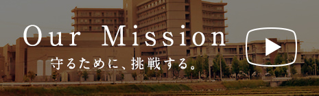 Our Mission 守るために、挑戦する。
