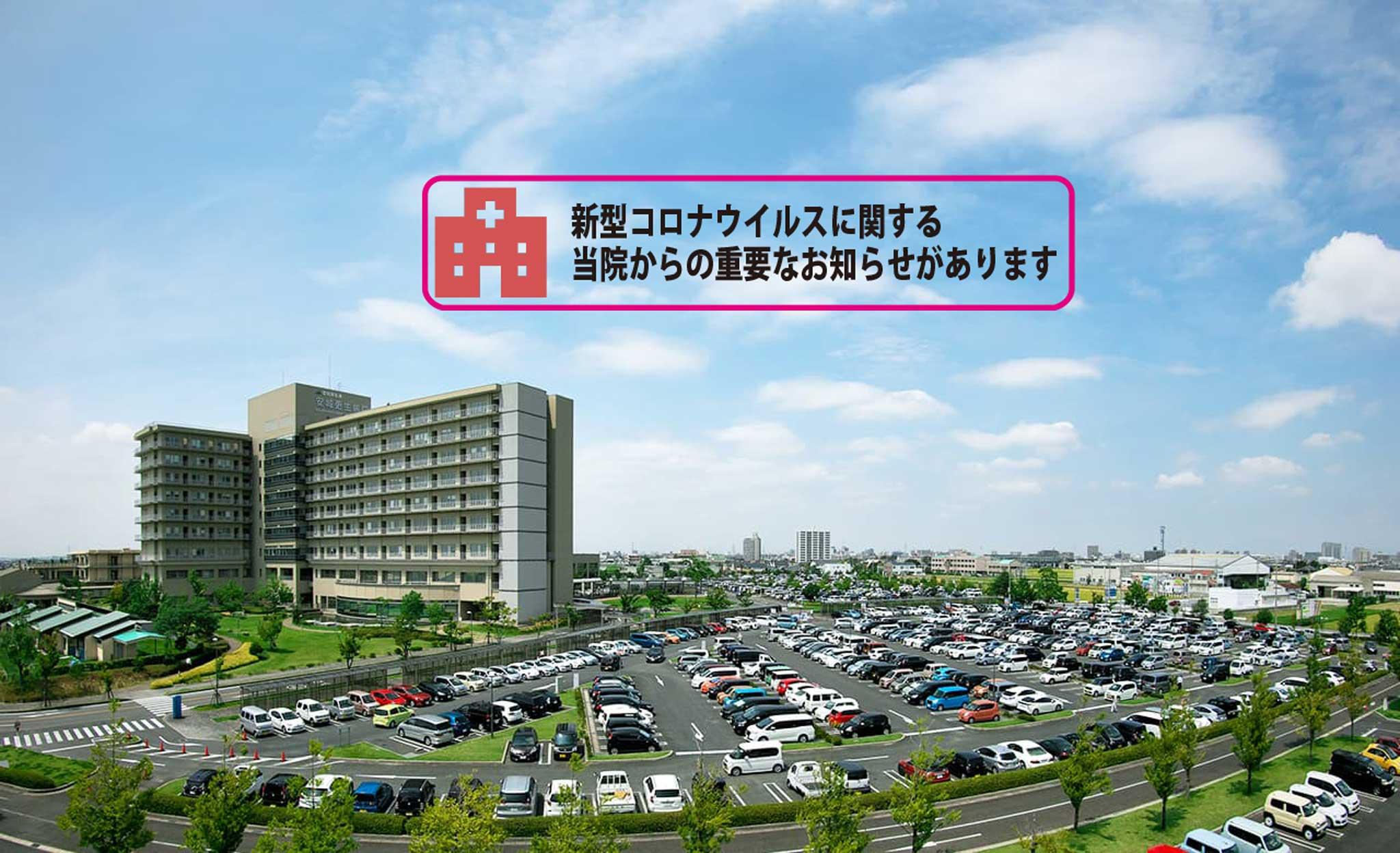 総合 周 病院 東